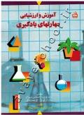 آموزش و ارزشیابی مهارتهای یادگیری