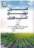 اصول ترویج کشاورزی
