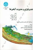 هیدرولوژی و مدیریت آبخیزها