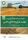 اهمیت پسماندهای کشاورزی در تولید فرآورده های دامی همراه با تجربیات کشور چین (جلد دوم)