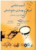 آسیب شناسی آموزش و بهسازی منابع انسانی (رویکرد کاربردی و عملیاتی)