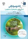 الکترومیوگرافی (اصول ، مبانی و کاربردهای آن در ارگونومی)