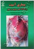 بیماری آسیت و اختلالات قلبی عروقی در طیور