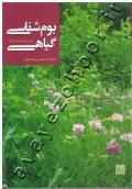 بوم شناسی گیاهی (به همراه CD)