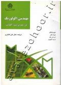 مهندسی اکولوژیک در مدیریت آفات