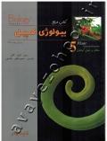 بیولوژی کمپبل (جلد پنجم: ساختار و عمل گیاهان)