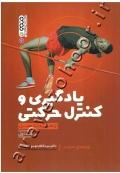 یادگیری و کنترل حرکتی از نظریه تا عمل (جلد اول)