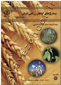 بیماری های گیاهان زراعی ایران
