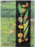 دیرینه گیاهی و تکامل گیاهان