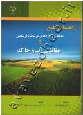 راهنمای جامع مفاهیم و واژه های مرتبط با فرسایش و حفاظت آب و خاک