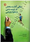 مبانی آمار و سنجش در تربیت بدنی و علوم ورزشی (مفاهیم و کاربردها)