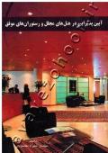 آیین پذیرایی در هتل های مجلل و رستوران های موفق