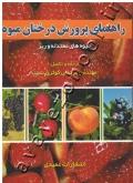 راهنمای پرورش درختان میوه ( میوه های معتدله و ریز )