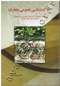 خاک شناسی عمومی متعارف (ویژۀ دانشجویان کارشناسی کشاورزی و منابع طبیعی همراه با حل مسایل متعارف)