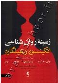 زمینه روان شناسی اتکینسون و هیلگارد (جلد اول)