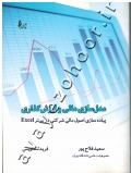 مدل سازی مالی و ارزش گذاری (پیاده سازی اصول مالی شرکتی در بستر Excel) همراه با CD