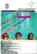 آموزش گام به گام و سیستماتیک شنا برای کودکان و نوجوانان