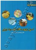 اصول فراوری و نگهداری مواد غذایی