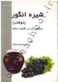 شیره انگور ( دوشاب ) و نقش آن در تغذیه سالم