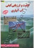 کیفیت و ارزیابی کیفی آب آبیاری