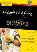 پخت نان و شیرینی (for dummies)