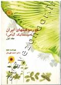 کورموفیتهای ایران (سیستماتیک گیاهی) جلد اول