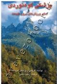 پزشکی کوه نوردی و سایر ورزش های درون طبیعت