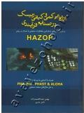 ارزیابی کمی و کیفی ریسک در صنایع فرآیندی و شرح روش های شناسایی مخاطرات صنعتی با تمرکز بر روش HAZOP