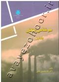 سم شناسی صنعتی (جلد اول)
