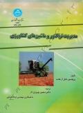 مدیریت تراکتور و ماشین های کشاورزی