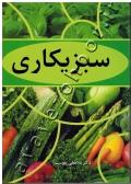 سبزیکاری