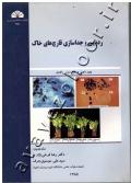 ردیابی و جداسازی قارچ های خاک