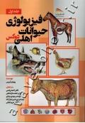 فیزیولوژی حیوانات اهلی دوکس (جلد اول)