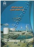 امنیت سیستم های آب و فاضلاب شهری
