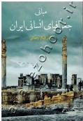 مبانی جغرافیای انسانی ایران