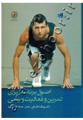 اصول برنامه ریزی تمرین و فعالیت ورزشی