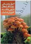 اصول و مبانی تولید قارچ های دارویی با نگاه کاربردی در ایران