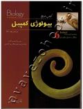 بیولوژی کمپبل (جلد ششم: ساختار و عمل جانوران)