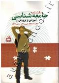 دانشنامه جامع شناسی آموزش و پرورش (1)