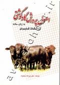 اصول پرورش گاو گوشتی به زبان ساده با نکات کاربردی