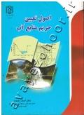 اصول تعیین حریم منابع آب