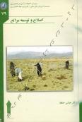 اصلاح و توسعه مراتع