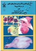 درمان علمی و کاربردی بیماریهای طیور در مرغداری ها