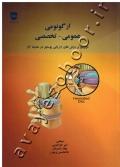 ارگونومی عمومی - تخصصی (مروری بر روش های ارزیابی پوسچر در محیط کار)