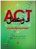 ACT در عمل (مفهوم پردازی مورد در درمان پذیرش و تعهد)