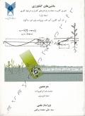 ماشین های کشاورزی (جلد اول و دوم)