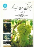فیزیولوژی، اصلاح و تولید انگور