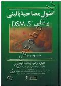 اصول محاصبه بالینی براساس DSM-5 (جلد دوم: بیمار مشکل)
