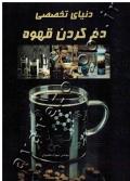 دنیای تخصصی دم کردن قهوه
