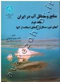 منابع و مسائل آب در ایران (جلد دوم: آبهای شور، مسائل و راه های استفاده از آنها)